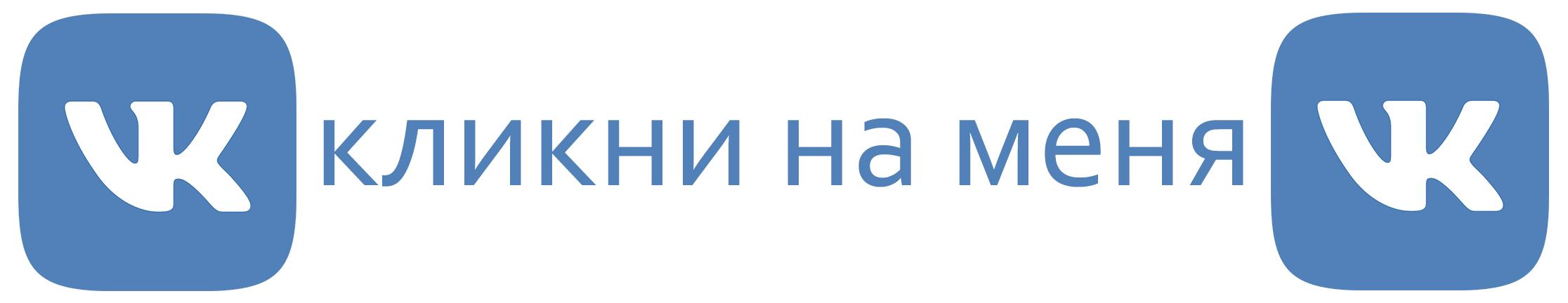 Подписаться в Вконтакте