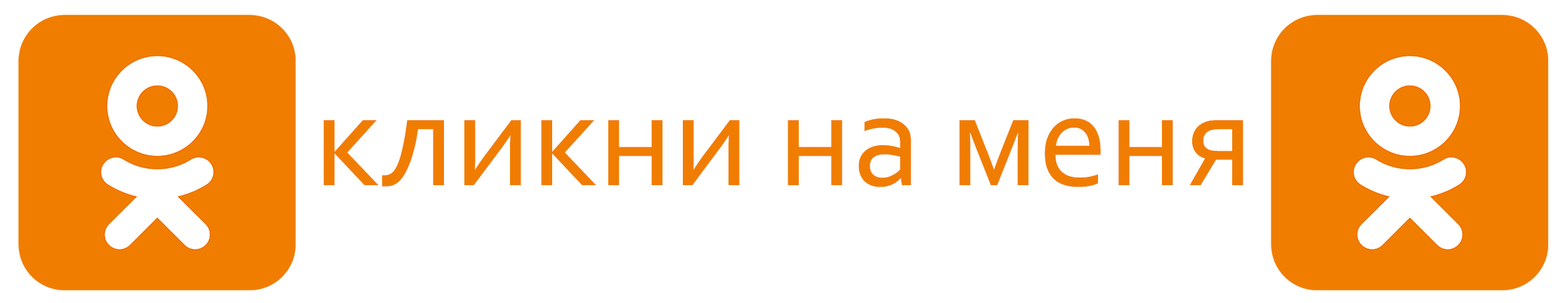 Подписаться на Одноклассниках