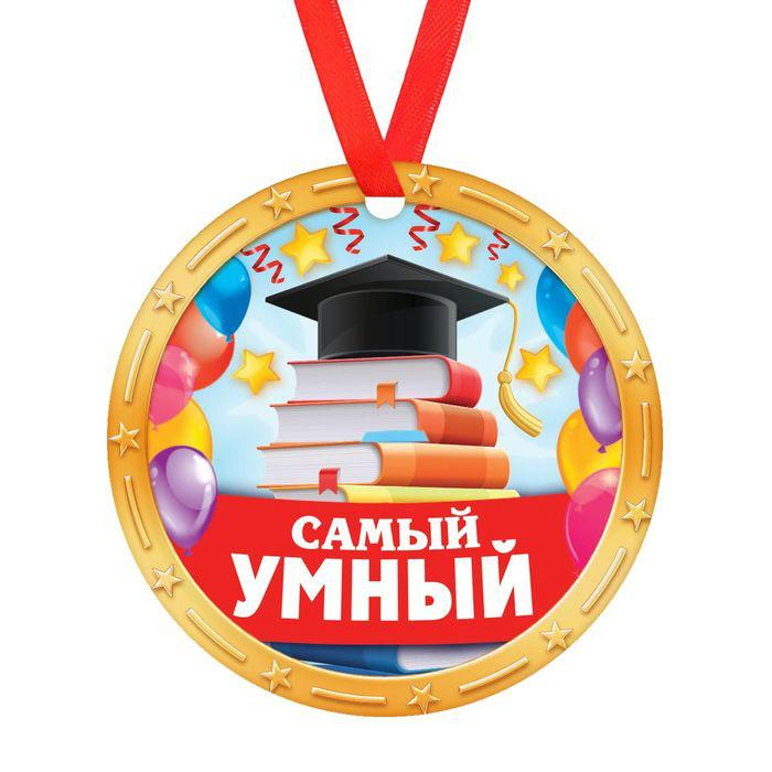 Картинка медаль умника