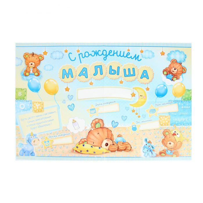 самых поздравления с рождением малыша на плакате суп лисичек