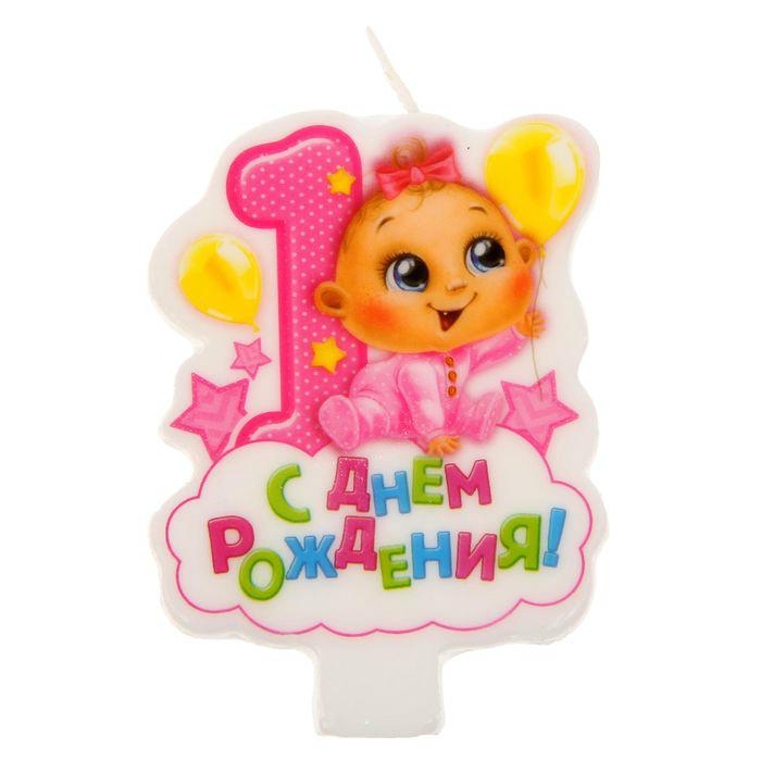 Открытка с днем рождения маленькой девочке 1 года