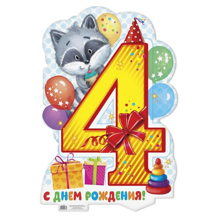 Рождением сына, рисунок на день рождения мальчику 4 года