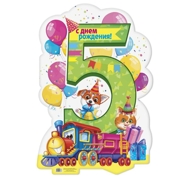 Открытки с днем рождения 5 лет