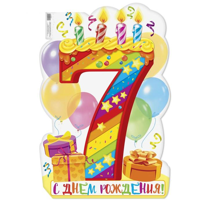 Поздравление на 7 летие девочки