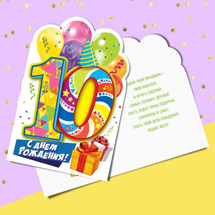 Приколы, открытки анимации с днем рождения для мальчика 10 лет