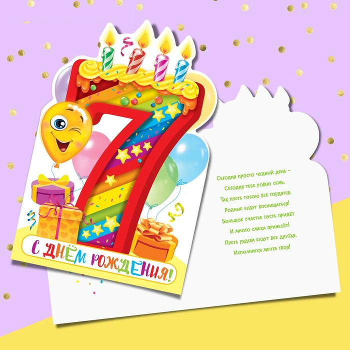 Нарисовать, открытка с днем рождения семь лет