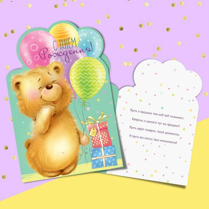 Открытка с днем рождения мишутке